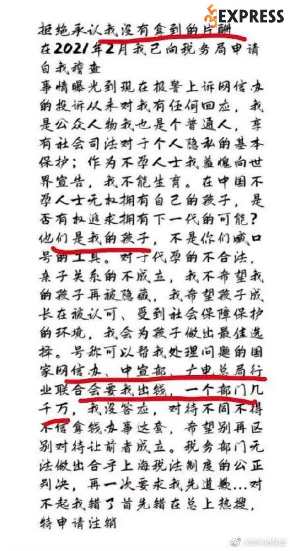 sau-giay-phut-noi-loan-cuoi-cung-trinh-sang-va-studio-bi-weibo-cam-dang-bai-vinh-vien-2-35express