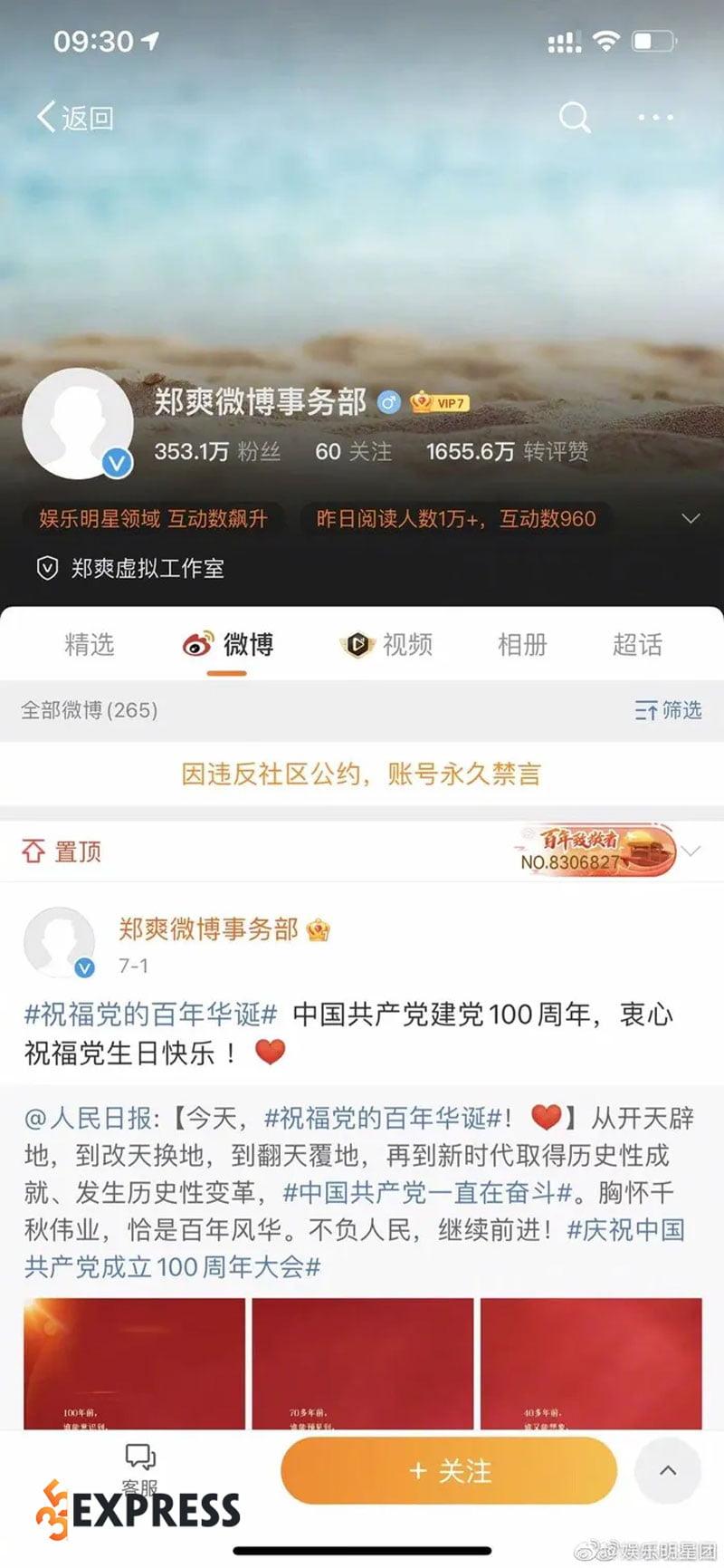 sau-giay-phut-noi-loan-cuoi-cung-trinh-sang-va-studio-bi-weibo-cam-dang-bai-vinh-vien-4-35express