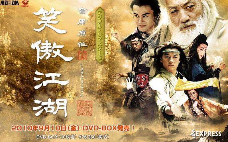 tieu-ngao-giang-ho-2001-35express